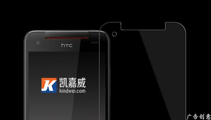 HTC 蝴蝶S钢化玻璃保护膜